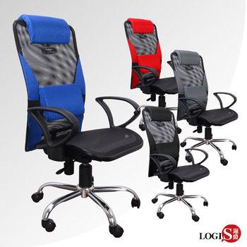 LOGIS邏爵~開心涼夏高背事務椅 電腦椅 辦公椅 書桌椅