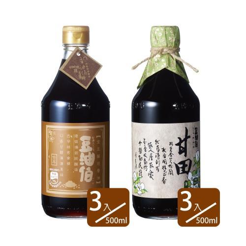 【豆油伯】甘田、金豆雙寶醬油輕量組