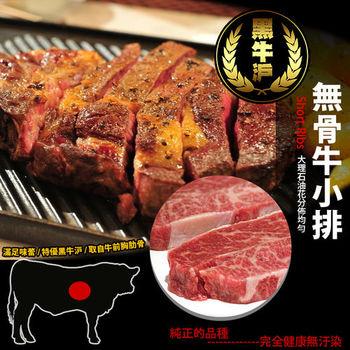 台北濱江 安格斯厚切無骨牛小排(600g/份)
