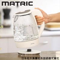 日本松木Matric 1.7L清透LED玻璃快煮壺MG-KT1701