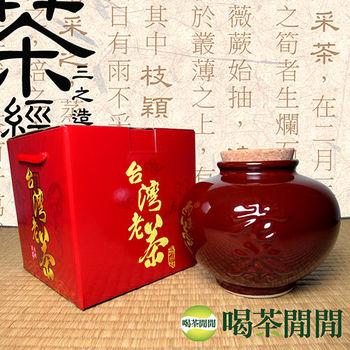 【喝茶閒閒】私房甕藏陳年老茶超值組(共4甕)