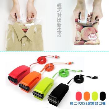 MIT 居家萬用第二代USB充電式封口機-5色可選