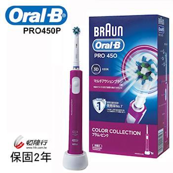德國百靈Oral-B 全新升級3D電動牙刷PRO450P(買就送)