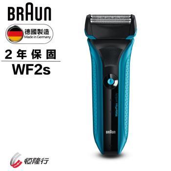 BRAUN德國百靈 WaterFlex水感電鬍刀WF2s-藍色(買就送)