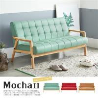 H&D Mocha II 摩卡系列北歐日式亮彩三人皮沙發