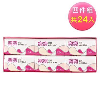 彎彎 浴皂(135g x 六塊裝)x4組