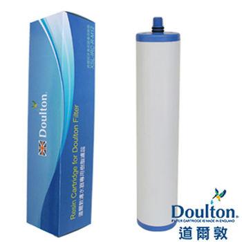 【DOULTON英國道爾敦】美國陶氏DOW樹脂濾芯(XSL-IRC-M12)