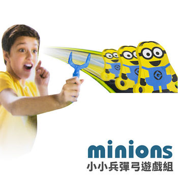 【黃色小小兵】安全軟性彈弓遊戲組
