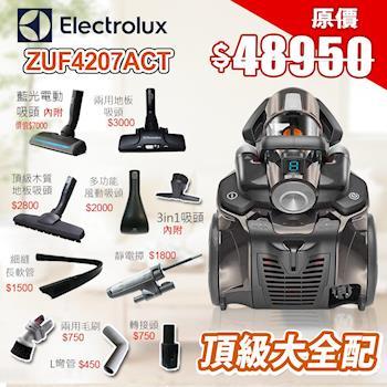 【Elecrolux伊萊克斯】 ZUF4207ACT頂級集塵盒除螨吸塵器【大全配A】