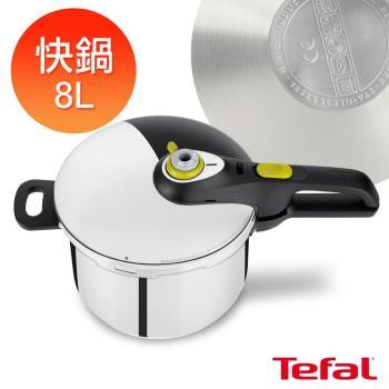 Tefal法國特福 新安佳8L快鍋