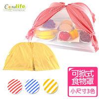 【Conalife】韓風可掀式開窗折疊防蠅餐桌食物罩(大)_3入