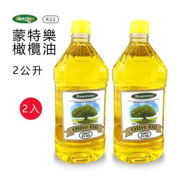 蒙特樂 義大利橄欖油 PURE 2公升x2瓶R-22