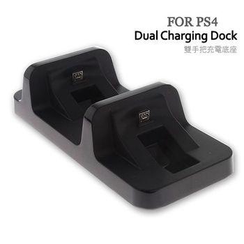 DOBE PS4專用 雙手把充電座(TP4-002)