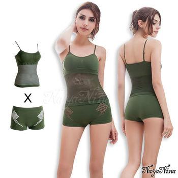 【Naya Nina】律動!無縫透氣無鋼圈背心平口褲組S-XL(軍綠)