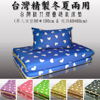 (心心相印) 三折式單人冬夏兩用床墊+枕頭組-7色可選