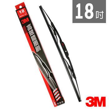 3M 高效能雨刷/硬骨 18吋/450mm