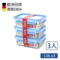 德國EMSA 專利上蓋無縫3D保鮮盒德國原裝進口-PP材質 1.0L-超值3件組