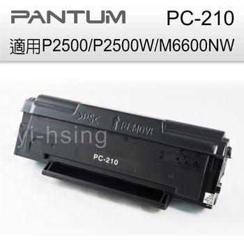 PANTUM 奔圖 PC-210 原廠黑色三合一碳粉匣 適用 P2500/P2500W