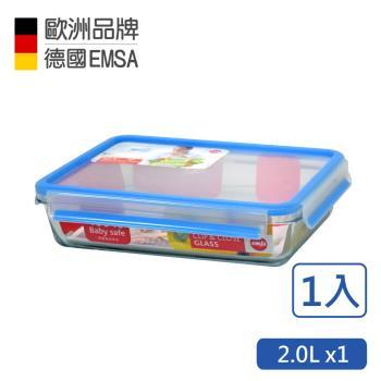 【德國EMSA】專利上蓋無縫頂級 玻璃保鮮盒德國原裝進口(保固30年)(2.0L)-單件組