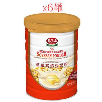 馬玉山 無糖高纖高鈣豆奶粉400g *6