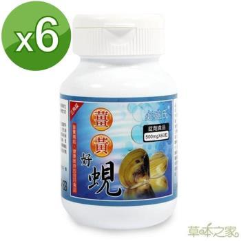 草本之家-薑黃好蜆錠60粒X6瓶