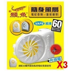 鱷魚隨身風扇電蚊香劑 重裝藥匣(免插電)*3