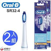 德國百靈Oral-B-音波電動牙刷刷頭(4入)SR32-4(2袋)