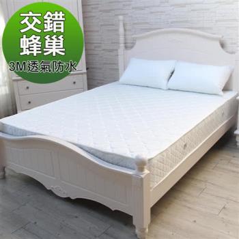 【H&D】 3M防潑水交錯式蜂巢獨立筒床墊-單人加大3.5尺