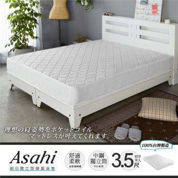 【H&D】 二代國民熱銷獨立筒床墊-單人加大3.5尺