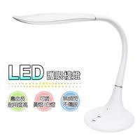 【銳奇】葉子造型LED護眼檯燈 BL-1206