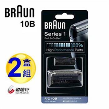 BRAUN德國百靈 刀頭刀網組(黑)10B(2盒組)