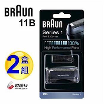 BRAUN德國百靈 刀頭刀網組(黑)11B(2盒組)