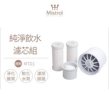美寧 MTD1淨水器濾心耗材組