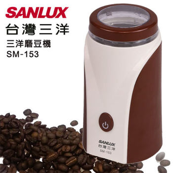 SUNLUX台灣三洋-多功能磨豆機SM-153