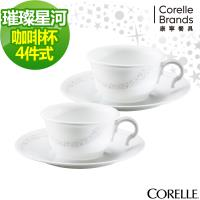 CORELLE康寧璀璨星河4件式咖啡杯組 (D04)