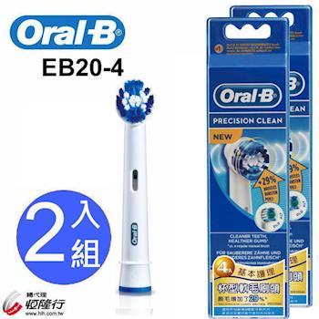 德國百靈Oral-B-電動牙刷刷頭(4入)EB20-4(2袋經濟組)