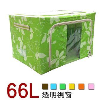 66L大容量 防潑水牛津布雙門衣物鐵架收納箱