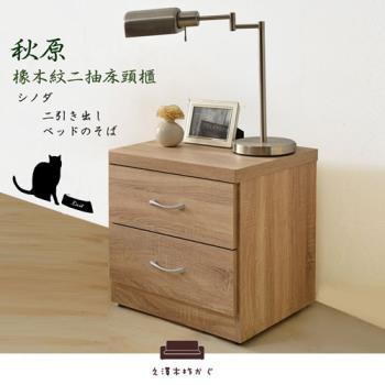 久澤木柞 秋原-橡木紋二抽床頭櫃