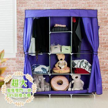 【旺寶】超大加寬雙門三排組合式DIY防塵衣櫃 衣櫥