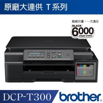 Brother DCP-T300 原廠大連供三合一相片複合機