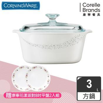 【美國康寧 Corningware】3L方型康寧鍋-璀璨星河(加贈康寧花漾派對餐碗-3入組)