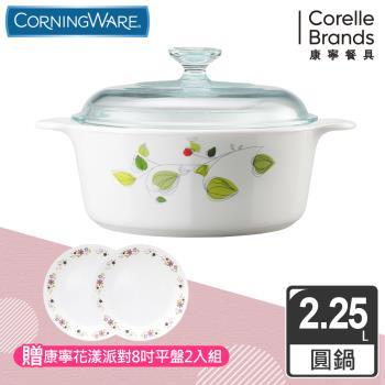 CORELLE 康寧 綠野微風圓型康寧鍋2.2L