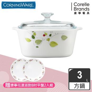 CORELLE 康寧 綠野微風方型康寧鍋3L