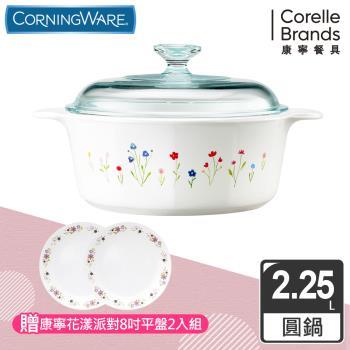 CORELLE 康寧春漾花朵圓型康寧鍋2.2L