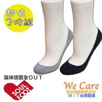 【守富健康除臭襪】SF011 女生矽膠隱形除臭襪套(3雙1組)