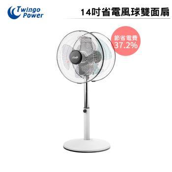 雙生-14吋節能風球機 雙面扇/立扇/雙頭扇/電風扇/循環扇 今年夏日最夯