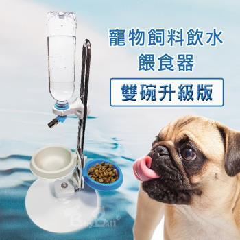 寵物飼料飲水餵食器