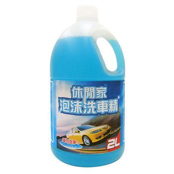休閒家泡沫洗車精(2000ml)