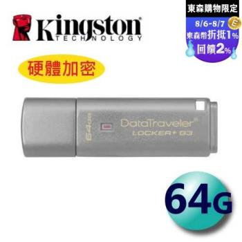 Kingston 金士頓 64GB DTLPG3 Locker+ G3 USB3.0 加密型 隨身碟