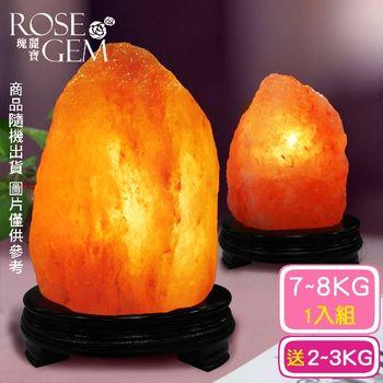 【瑰麗寶】《買大送小》精選玫瑰鹽晶燈超值組 買7-8kgX1送2-3kgX1鹽晶燈